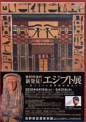 エジプト-1