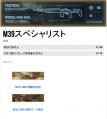 M39スペシャリスト