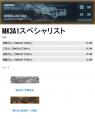 MK3A1スペシャリスト