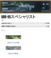 QBB-95スペシャリスト