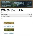 SCAR-Lスペシャリスト