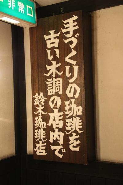 鈴木珈琲店さん