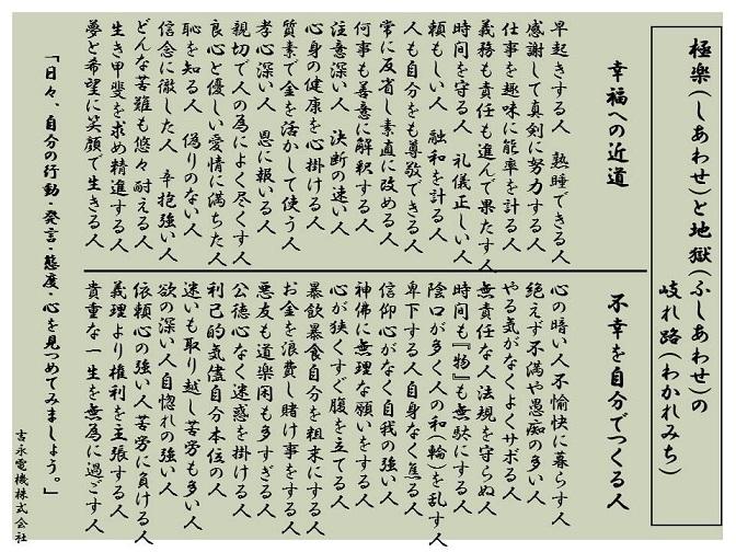 shiawaseto