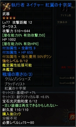 12v新セット武器