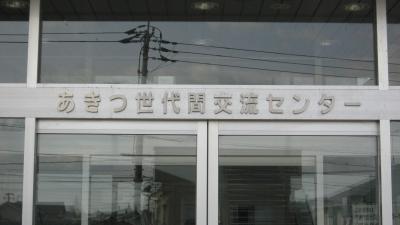 世代間交流センター