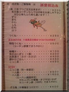 cocco-menyu1.jpg