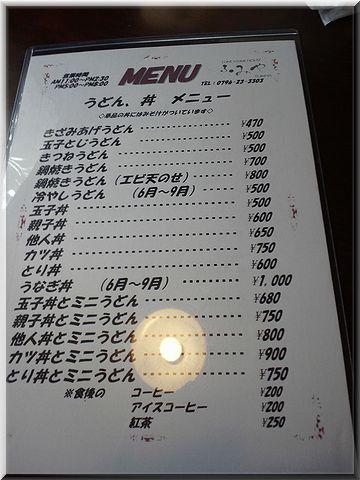 fumiya003.jpg