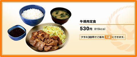 gyuyaki_tei_ph001.jpg