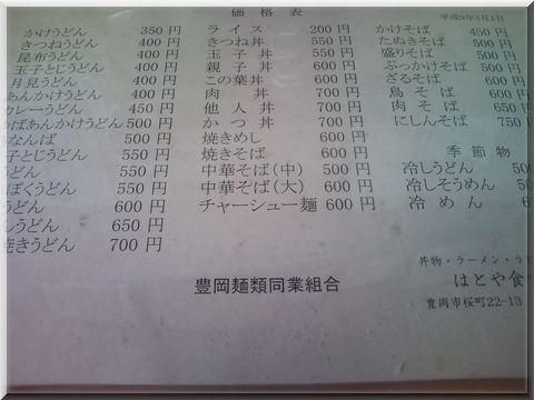 hatoya002.jpg