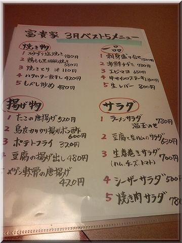 hukiya002.jpg