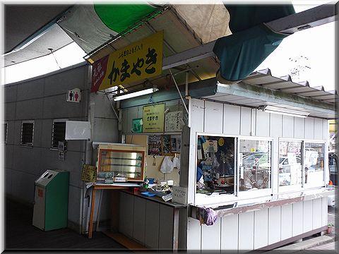 kamayaki001.jpg