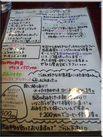 komusikomusa004.jpg