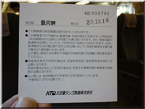 ktr005-20111018.jpg
