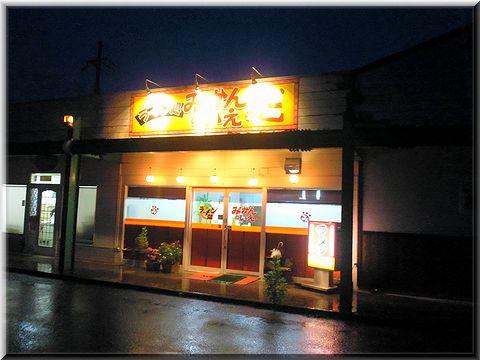 mikannoie001.jpg
