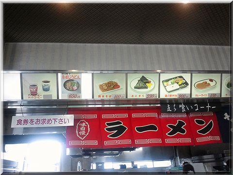 mitinoekiyabu003.jpg