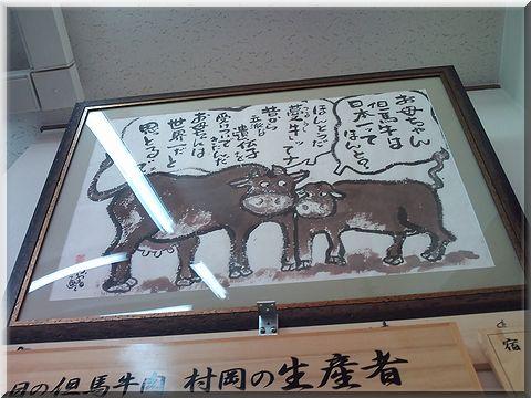 muraoka004.jpg