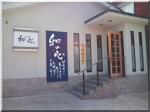 nagomi002.jpg