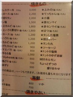 natuki-menyu1.jpg