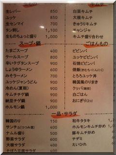 natuki-menyu2.jpg