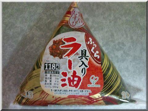 ra-yunigiri.jpg