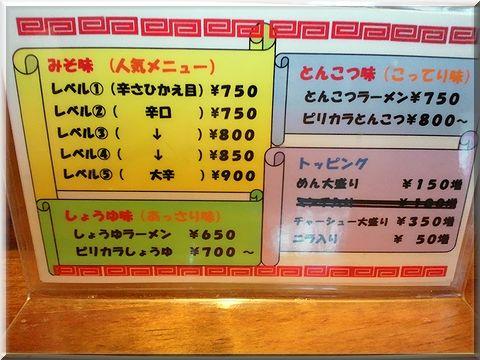 ryuka003.jpg