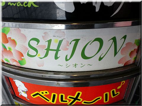 shion002.jpg