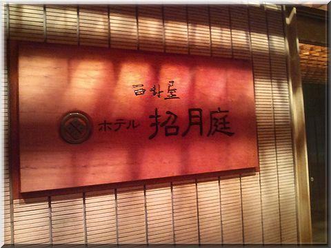 syougetu001.jpg