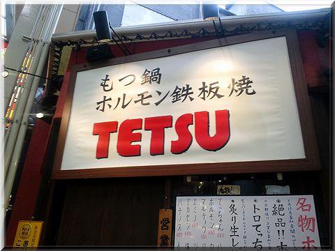 tetsu001.jpg