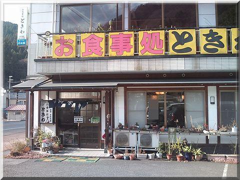 tokiwa001.jpg