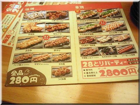 torikizoku003.jpg