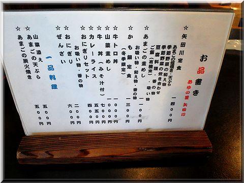 yadagawa003.jpg