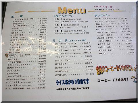 yano002_20111013213906.jpg