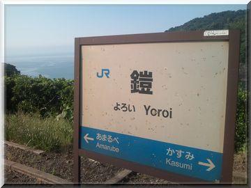 yoroikanban.jpg