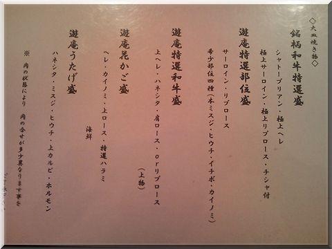 yuuan002.jpg