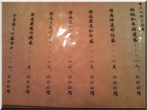 yuuan003.jpg