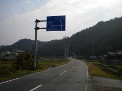 県道117-1