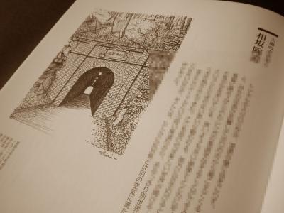 43-相坂隧道-1 <播磨O>
