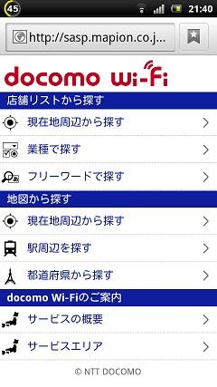 docomo_036.jpg