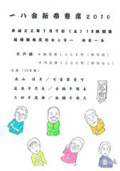 新春寄席2010