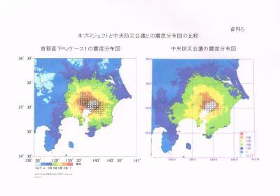 中央防災会議との震度分布図の比較