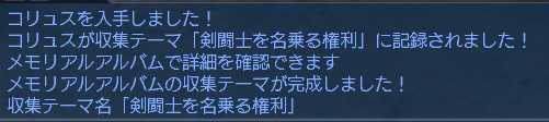 コリュス②