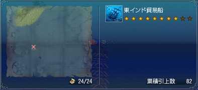 沈没船82①