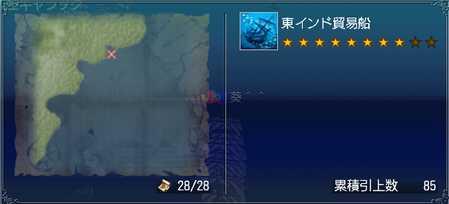 沈没船85①