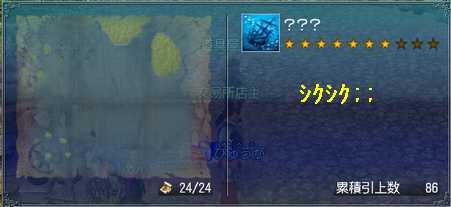 沈没船86①