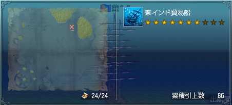 沈没船86②