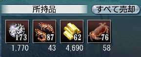 沈没船87②