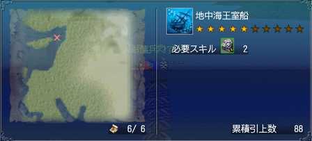 沈没船88②