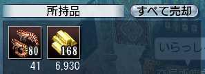 沈没船88③