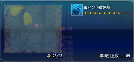 沈没船89①
