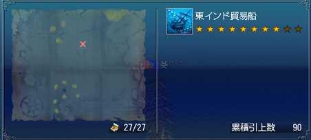 沈没船90①